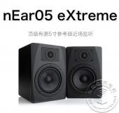 ESI Near05 eXtreme 5寸监听音箱