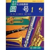 管乐队现代化训练教程:圆号1【原版引进】(附1CD)