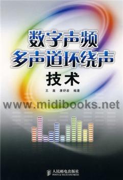 数字声频多声道环绕声技术
