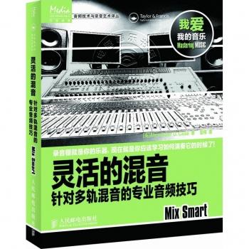 灵活的混音:针对多轨混音的专业音频技巧——传媒典藏·音频技术与录音艺术译丛【电子版请询价】