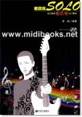 教你玩SOLO:流行歌曲电吉他SOLO精选