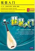 琵琶入门(DVD)
