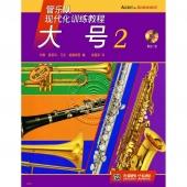 管乐队现代化训练教程:大号2【原版引进】(附1CD)