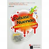 Cubase与Nuendo电脑音乐制作从新手到高手200例(附DVD)