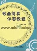 歌曲简易伴奏教程