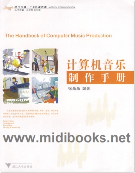 计算机音乐制作手册—现代广播·广播电视传播