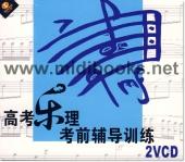 高考乐理考前辅导训练(2VCD)
