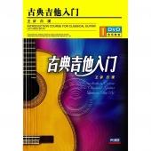 古典吉他入门(DVD)