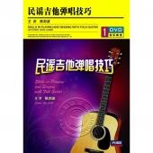 民谣吉他弹唱技巧(DVD)
