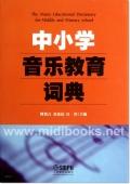 中小学音乐教育词典