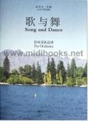歌与舞:管弦乐队总谱