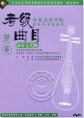 中央音乐学院海内外考级曲目:琵琶考级曲目 演奏文凭级(DVD)