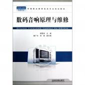 数码音响原理与维修——中等职业教育电类专业规划教材