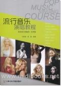 流行音乐演唱教程:英语流行歌曲选(女生篇)