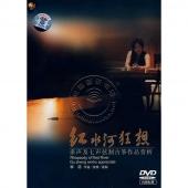 红水河狂想:多声及七声弦制古筝作品赏析(DVD+配册)