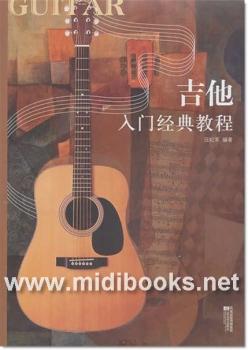 吉他入门经典教程