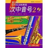 管乐队现代化训练教程:次中音号2【原版引进】(附1CD)