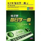 电子琴每日学一曲②(DVD)