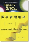 数字音频编辑 — 广播电视与新媒体系列实验教材