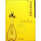 琵琶协奏曲选(钢琴伴奏版)——中国民族器乐表演专业本科教材系列