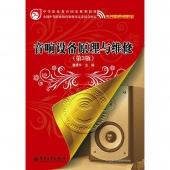 音响设备原理与维修(第3版)——中等职业教育国家规划教材
