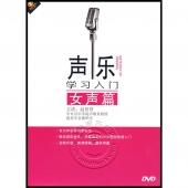 声乐学习入门:女声(DVD)
