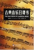 古典音乐日课书
