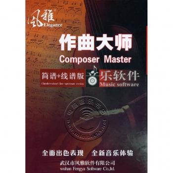 作曲大师(简谱+五线谱)专业版