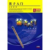 笛子入门(DVD)