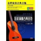 怎样演奏古典吉他(3DVD+配谱)