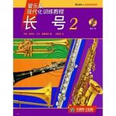 管乐队现代化训练教程:长号2【原版引进】(附1CD)