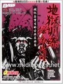 地狱训练·摇滚贝司:破坏与重生的古典名曲(附CD)