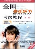 全国音乐听力考级教程:第2级(附2CD)