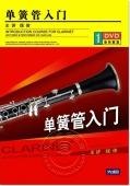 单簧管入门(DVD)