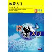 吹箫入门(DVD)