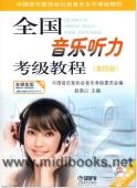 全国音乐听力考级教程:第4级(附2CD)