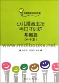 少儿播音主持与口才训练:基础篇【4-6岁】(附CD)