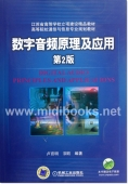 数字音频原理及应用(第2版)