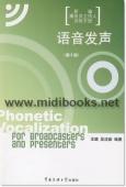 语音发声[第2版](附1CD)—新编播音员主持人训练手册