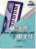从零起步学电子琴[修订版](附1DVD)—从零学音乐入门丛书