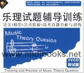 乐理试题辅导训练(3VCD)