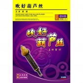吹好葫芦丝(DVD+CD+配谱)