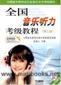 全国音乐听力考级教程:第3级(附2CD)