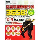 365日!贝司手的养成计划(附CD)
