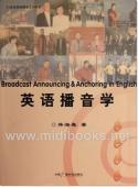 英语播音学——21世纪英语播音主持系列