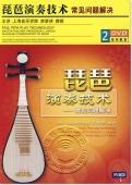 琵琶演奏技术:常见问题解决(2DVD)