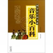 音乐小百科——国学小百科书系