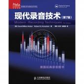 现代录音技术(第7版)——传媒典藏·音频技术与录音艺术译丛【电子版请询价】