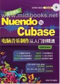 新手速成:Nuendo与Cubase电脑音乐制作从入门到精通【图解视频版】(附1DVD)【电子版请询价】
