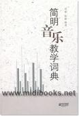 简明音乐教学词典
